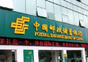 沈阳市邮政集团
