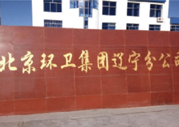 北京环境卫生工程集团有限公司辽宁分公司盘锦垃圾处理站